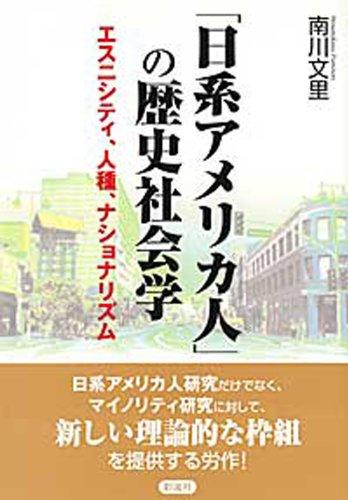 「日系アメリカ人」の歴史社会学―エスニシティ、人種、ナショナリズム