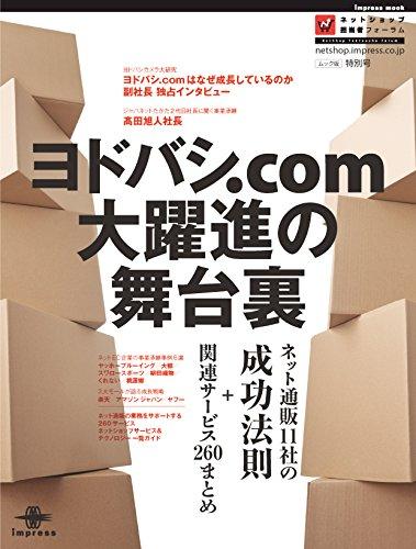 ヨドバシ.com大躍進の舞台裏 ネット通販11社の成功法則+関連サービス260まとめ