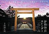 伊勢神宮カレンダー2016 ([カレンダー])