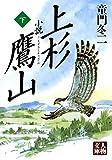 小説 上杉鷹山〈下〉 (人物文庫)