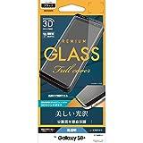 ラスタバナナ Galaxy S8+ SC-03J/SCV35 フィルム 強化ガラス 全面保護 光沢 3Dフレーム ブラック ギャラクシー S8 プラス 液晶保護フィルム 3S831GS8PB