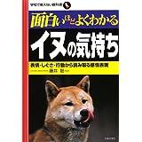 面白いほどよくわかるイヌの気持ち―表情・しぐさ・行動から読み取る感情表現 (学校で教えない教科書)