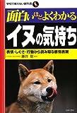 面白いほどよくわかるイヌの気持ち—表情・しぐさ・行動から読み取る感情表現 (学校で教えない教科書)