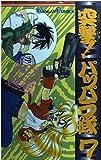 突撃!パッパラ隊 7 (ガンガンコミックス)