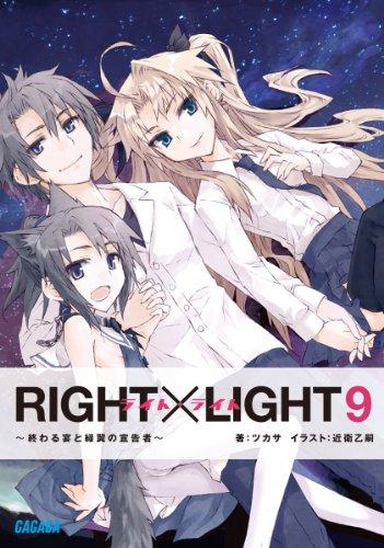 RIGHT×LIGHT9 (ガガガ文庫)の詳細を見る