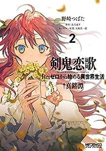 剣鬼恋歌 Re:ゼロから始める異世界生活†真銘譚 2 (MFコミックス アライブシリーズ)