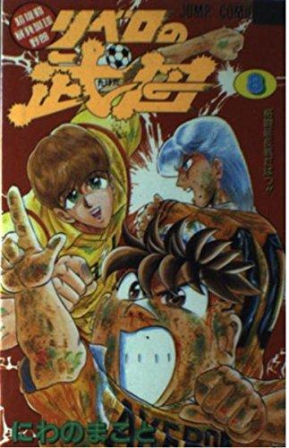 リベロの武田 8 (ジャンプコミックス)
