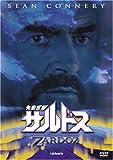 未来惑星ザルドス DVD