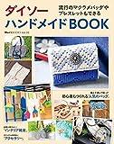 流行のファッション&インテリア雑貨ができる ダイソーハンドメイドBOOK (Martブックス vol.33)