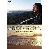 又吉直樹、島へ行く。母の故郷~奄美・加計呂麻島へ ディレクターズカット [DVD]