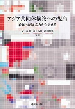 アジア共同体構築への視座