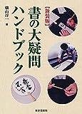 東京堂出版 横山 淳一 新装版 「書」の大疑問ハンドブックの画像