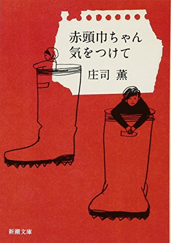 赤頭巾ちゃん気をつけて (新潮文庫)
