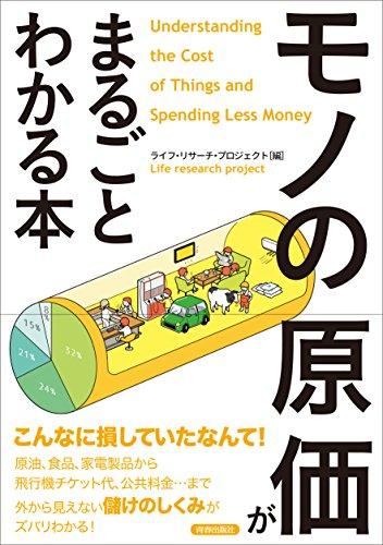 「モノの原価」がまるごとわかる本の詳細を見る
