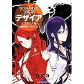 ダブルクロス The 3rd Edition リプレイ・デザイア(4)  黒影の王都 (富士見ドラゴン・ブック)
