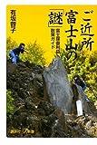 ご近所富士山の「謎」 富士塚御利益散策ガイド (講談社プラスアルファ新書)