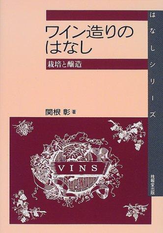 ワイン造りのはなし―栽培と醸造 (はなしシリーズ)の詳細を見る