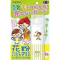 アース製薬 アレルブロック 花粉ガードスプレー ママ&キッズ 75mL