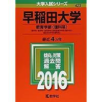 早稲田大学(教育学部〈理科系〉) (2016年版大学入試シリーズ)