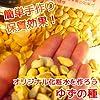 ゆずの種 100g 【柚子】【ユズ】【化粧水】【保湿】