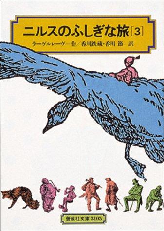 ニルスのふしぎな旅〈3〉[全訳版] (偕成社文庫)の詳細を見る
