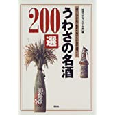 うわさの名酒200選―酒マニアが舌で集めたおいしい日本酒ガイド