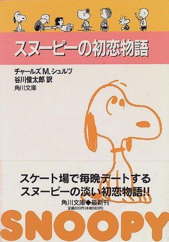 スヌーピーの初恋物語 (角川文庫)の詳細を見る