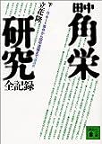 田中角栄研究―全記録 (下) (講談社文庫)