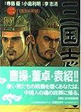 三国志 (2) (スコラ漫画文庫シリーズ)
