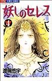 妖しのセレス―天空お伽草子 (4) (少コミフラワーコミックス)