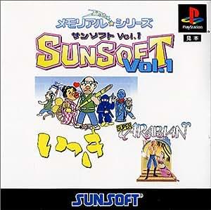メモリアル☆シリーズ サンソフトVOL.1