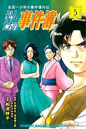 金田一少年の事件簿外伝 犯人たちの事件簿(5) (週刊少年マガジンコミックス)
