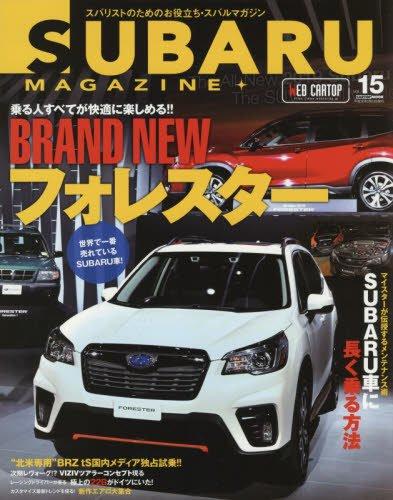 SUBARU MAGAZINE(スバルマガジン)Vol.15 (CARTOPMOOK)