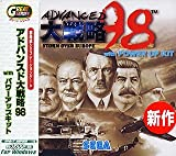 Great Series アドバンスド大戦略98 with パワーアップキット