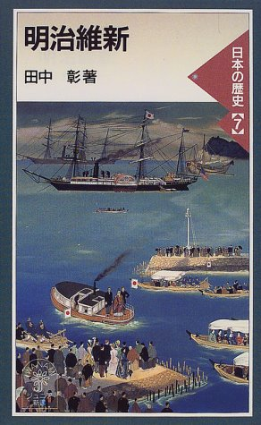 明治維新―日本の歴史〈7〉 (岩波ジュニア新書)の詳細を見る