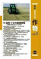最新農業技術 作物〈vol.8〉特集 追究・イネの直播栽培―汎用機で輪作、鉄コーティングほか