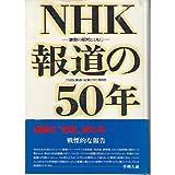 NHK報道の50年―激動の昭和とともに