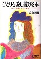 ひとりを愛し続ける本―女の才知・妻になる才覚とは (青春愛蔵版)