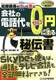 会社の電話代を0円にする秘伝書 (とっておきの秘技)