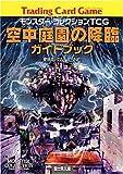 コレクション 富士見文庫―富士見ドラゴンブック / 安田 均 のシリーズ情報を見る