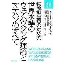 物流担当者のための 世界水準のウェアハウジング理論とマテハンのすべて (DIAMOND流通選書)
