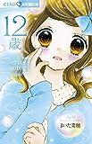 12歳。~ハツコイnote~ (コミックス単行本)