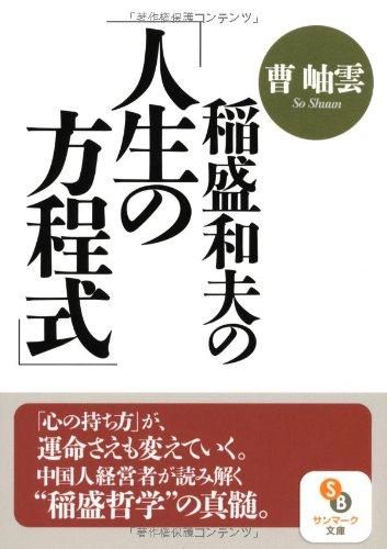 (文庫)稲盛和夫の「人生の方程式」 (サンマーク文庫)の詳細を見る