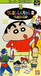 クレヨンしんちゃん2 大魔王の逆襲