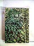 F機関 (1966年) (原書房100冊選書)