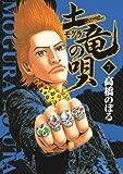 土竜(モグラ)の唄(7) (ヤングサンデーコミックス)