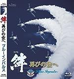 「絆」再びの空へ (T4ブルーインパルス初の劇場公開作品) [Blu-ray]