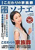 終活読本 ソナエ vol.21 2018年夏号 (NIKKO MOOK)