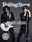 Rolling Stone Japan (ローリングストーンジャパン) vol.10 (2020年5月号)