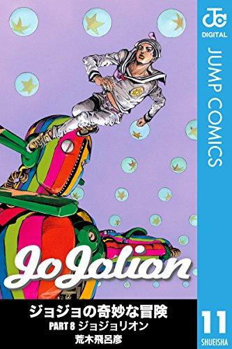 ジョジョの奇妙な冒険 第8部 モノクロ版 11 (ジャンプコミックスDIGITAL)の詳細を見る